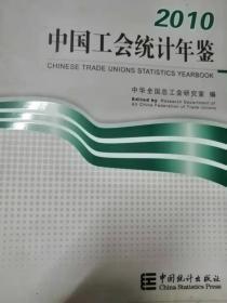 中国工会统计年鉴2010
