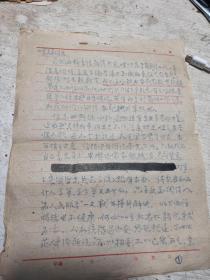 曹正信札3件8页古筝教育家、理论家、演奏家、中国古筝院校事业的奠基人,中国古筝一代宗师中国音乐学院教授。