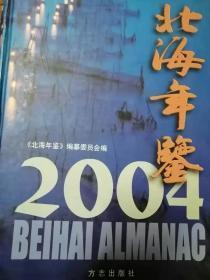 北海年鉴2004