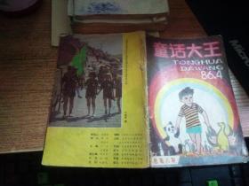 童话大王1986年第4期 总第八期