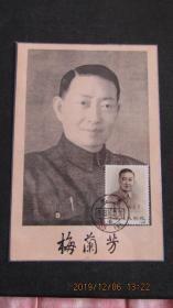纪94 梅兰芳先生像 邮票极限片 50年代中国戏剧出版社片源 83年北京戳 包老保真
