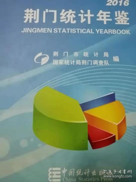 荆门统计年鉴2016
