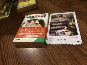 日文原版   不思议おもしろ日本史