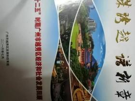 """谋跨越谱新章-""""十二五""""时期广州市越秀区经济和社会发展回顾"""