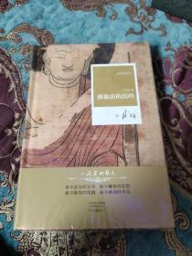 【钤印本】二月河钤印《佛像前的沉吟》
