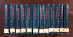 中共中央马克思恩格斯列宁斯大林著作编译局 编著《马克思恩格斯全集》(40-50卷)12册,人民出版社1982年大32开精装、黑脊黑面、一版一印、馆藏书籍、全新未阅!包快递!
