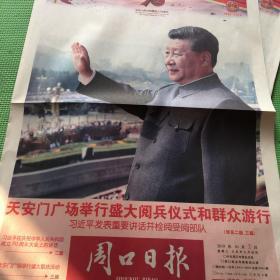周口日报 2019 10 2 2019年国庆版