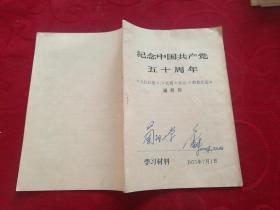 学习材料  1971年7月1月<纪念中国共产党五十周年>