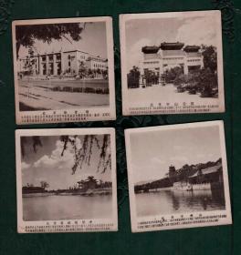 稀见 50年代《北京风景》照片式书签4张全  6x6cm