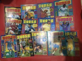 13本合售 足球俱乐部 1994年1-13 无中插无海报