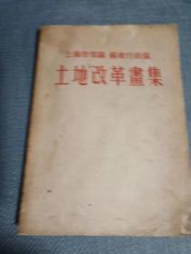 上海市郊区苏南行政区:  土地改革画集