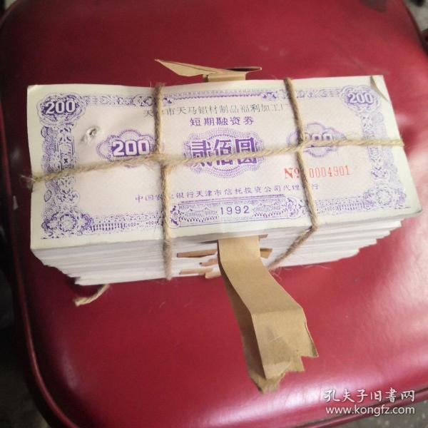 短期融资卷  天津市天马铝材制品福利加工厂面值200元1000张成捆