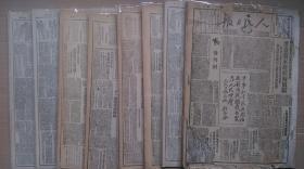 早期影印1946-1947年《人民日报》(创刊号--403号)