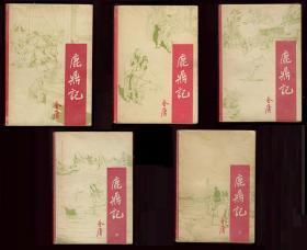 宝文堂老版武侠:《鹿鼎记》(全五册 1985年1版1印)值得收藏!