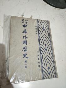 民国37年版 初中适用 中华外国历史-第一册