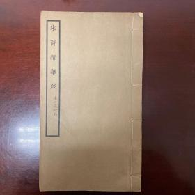 民国27年线装铅印《宋诗精华录》大开本,四卷一厚册全。