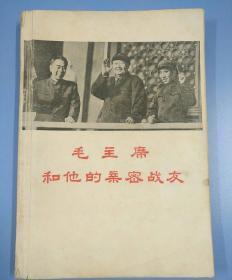 16开《毛主席和他的亲密战友》(林彪像封面,312页完整无缺,内页无涂无打叉现象,85品)