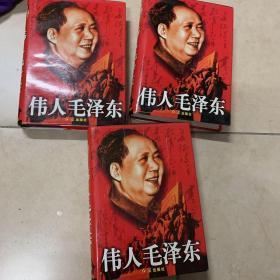 伟人毛泽东 上中下