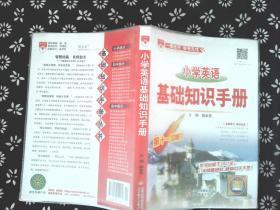 基础知识手册 小学英语 第十一次修订