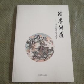 翰墨问道   樊庆林诗画作品集