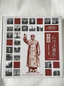 毛泽东雕像典藏.画集