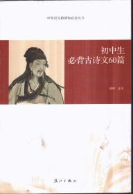 中学语文新课标必读丛书 初中生必背古诗文60篇