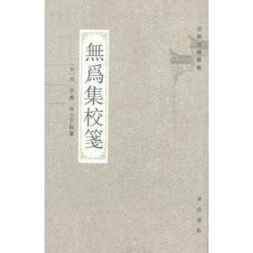 无为集校笺(安徽古籍丛书 精装 全一册)