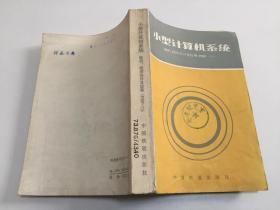 小型计算机系统:组织、程序设计及应用(PDP-11)