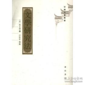 文学研究法(安徽古籍丛书 全一册)