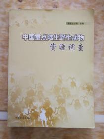 中国重点陆生野生动物资源调查