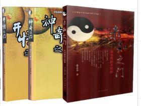 神奇之门+开悟之门+未知之门 全3册  全新
