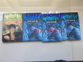 哈利波特韩文版4本合售 请看图