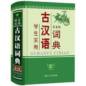 学生实用·古汉语词典(第6版)学生必备万余词条真题例句