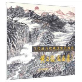 正版二手 当代最具收藏价值的画家 黄文龙国画集 天津人民美术出版社 9787530573709