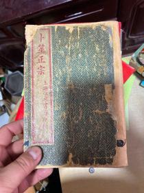 卜筮正宗【十四卷全合订成一厚册、上海锦章图书局印行、原涵套