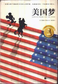 美国梦(精装)