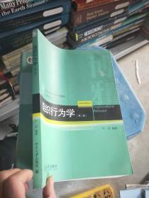 21世紀經濟與管理規劃教材·工商管理系列:組織行為學(第2版)
