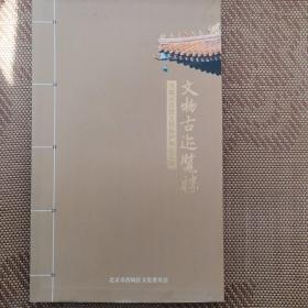 文物古迹览胜 西城区各级文物保护单位名录