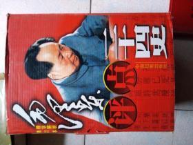 1999年《毛泽东评点二十四史》精华解析修订版16开精装4卷全2668页原盒装全新