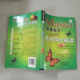 英语高手:高中同步阅读(第3辑)(适合高3学生阅读)
