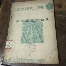 薄荷事业之研究(上海园艺事业改进协会丛刊第二十六种)馆藏