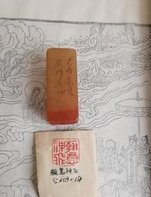 清1909年篆刻名家徐星州刻寿山石闲章一枚,保真