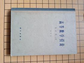 高等数学引论《第一卷第二分册》