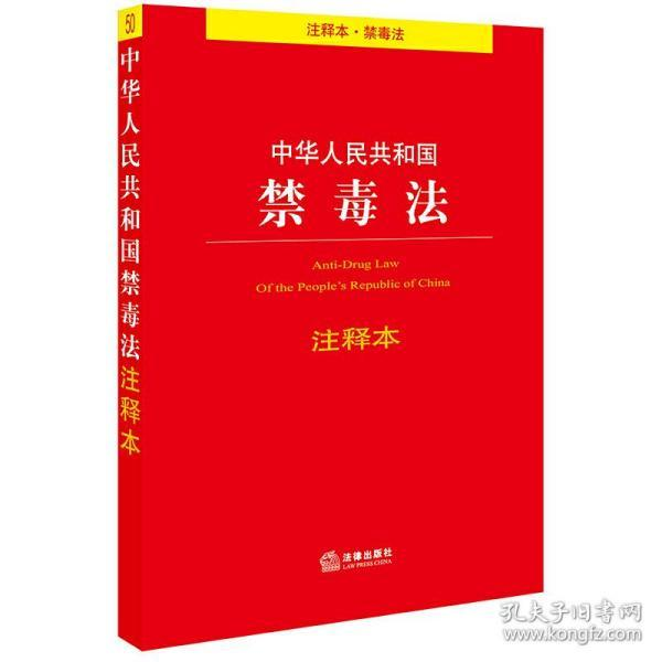 中华人民共和国禁毒法注释本