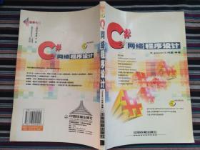 C#网络程序设计