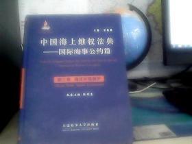 中国海上维权法典·国际海事公约篇·海洋环境保护:第三卷