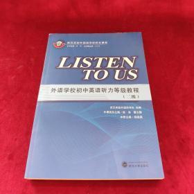 外语学校初中英语听力等级教程(二级)