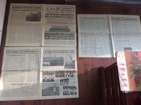 人民日报1976,9,19