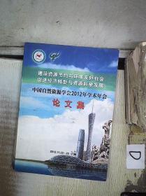 中国自然资源学会2012年学术年会论文集 。
