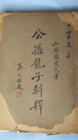 公孙龙子斠释-——和县张怀民——1937年六月初版——私人藏书,有字条和印章